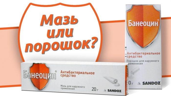 Банеоцин мазь и порошок