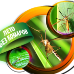 Средства от комаров и мошек