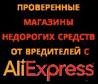 Проверенные магазины дешевых товаров от вредителейс Aliexpress