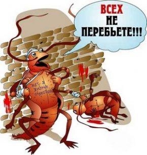 таракан карикатура
